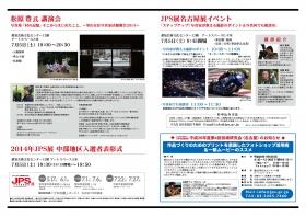 2014JPS名古屋展-1