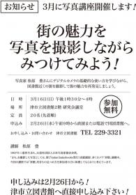 tsu_tosho_kouza-2.jpg