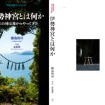 伊勢神宮とは何か/植島啓司/松原豊(2015集英社ビジュアル新書)