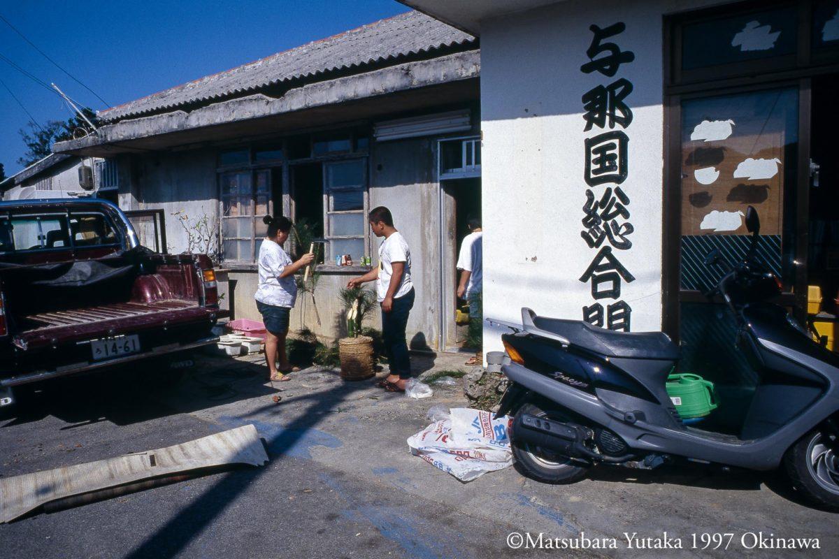 1997沖縄 与那国 撮影松原豊