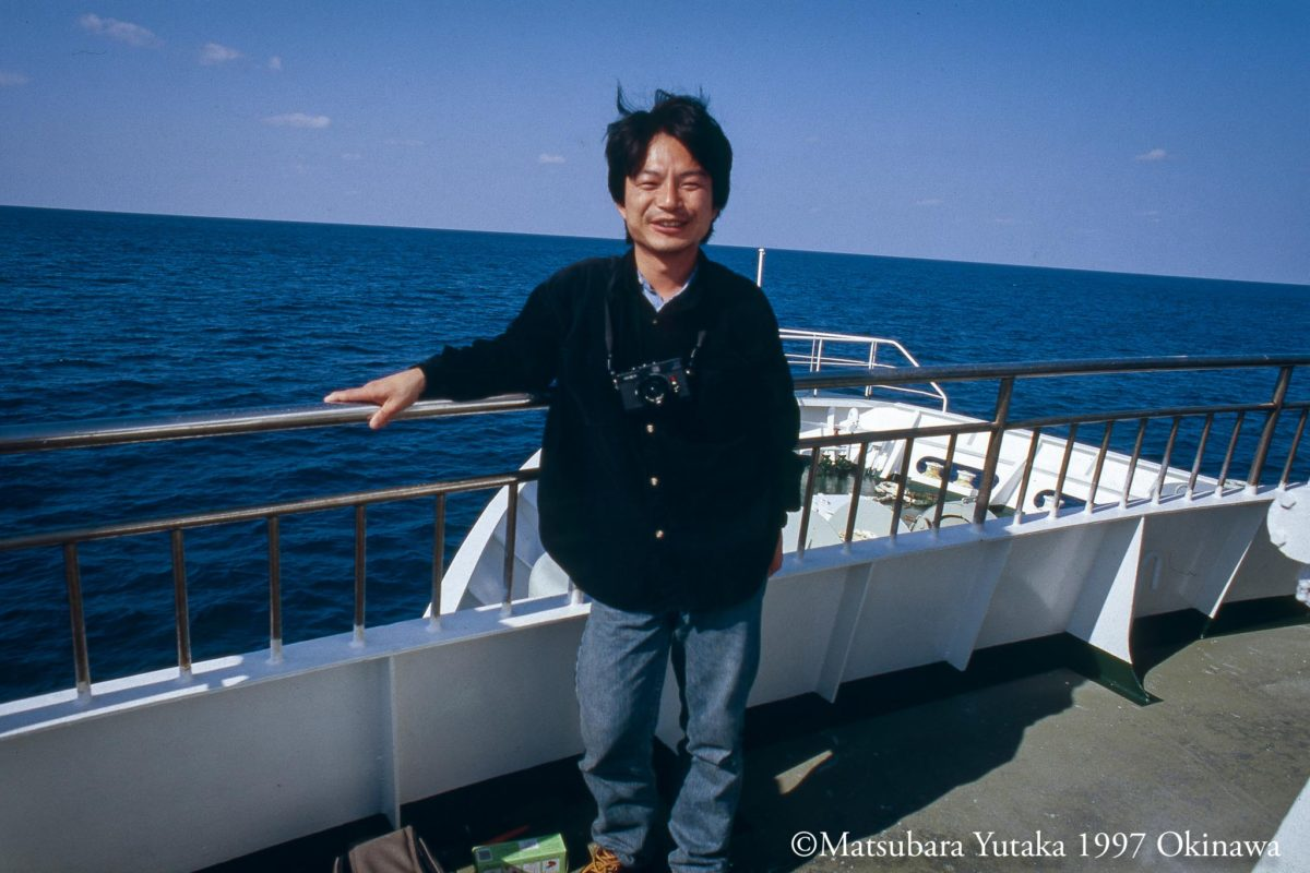 1997沖縄 撮影松原豊
