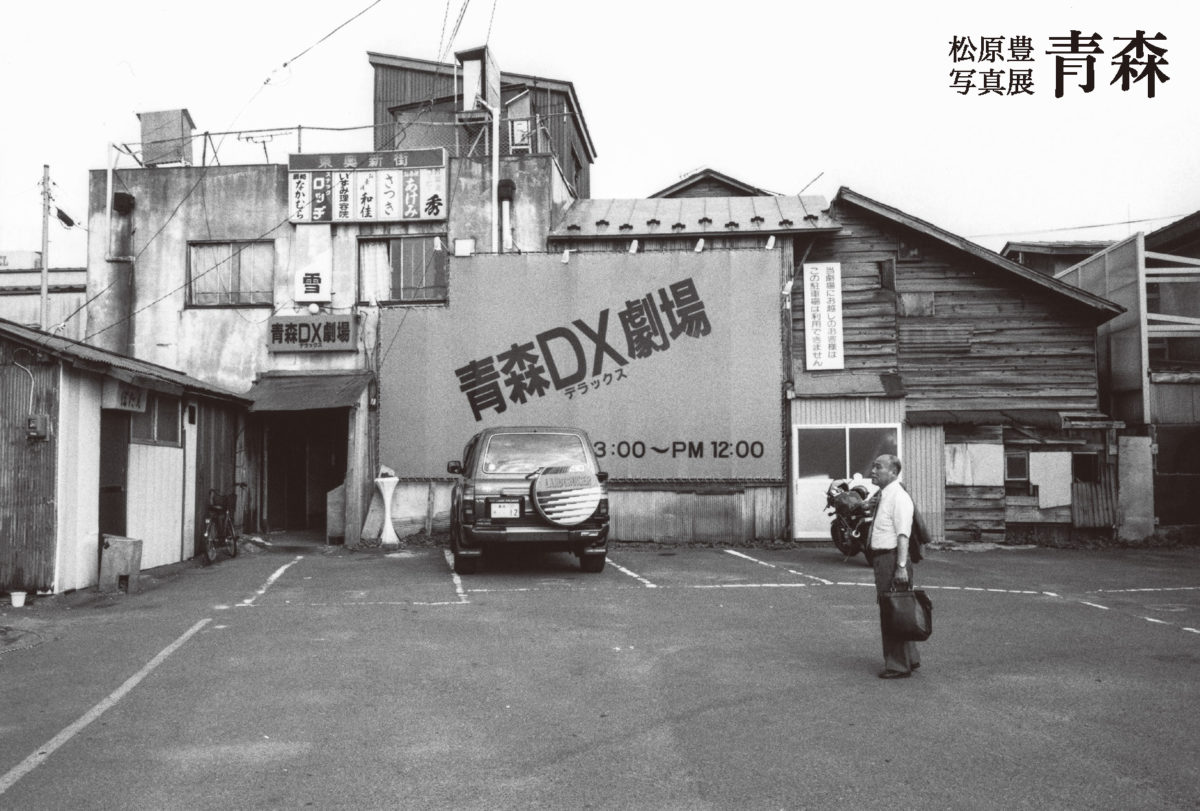 1999年青森DX劇場