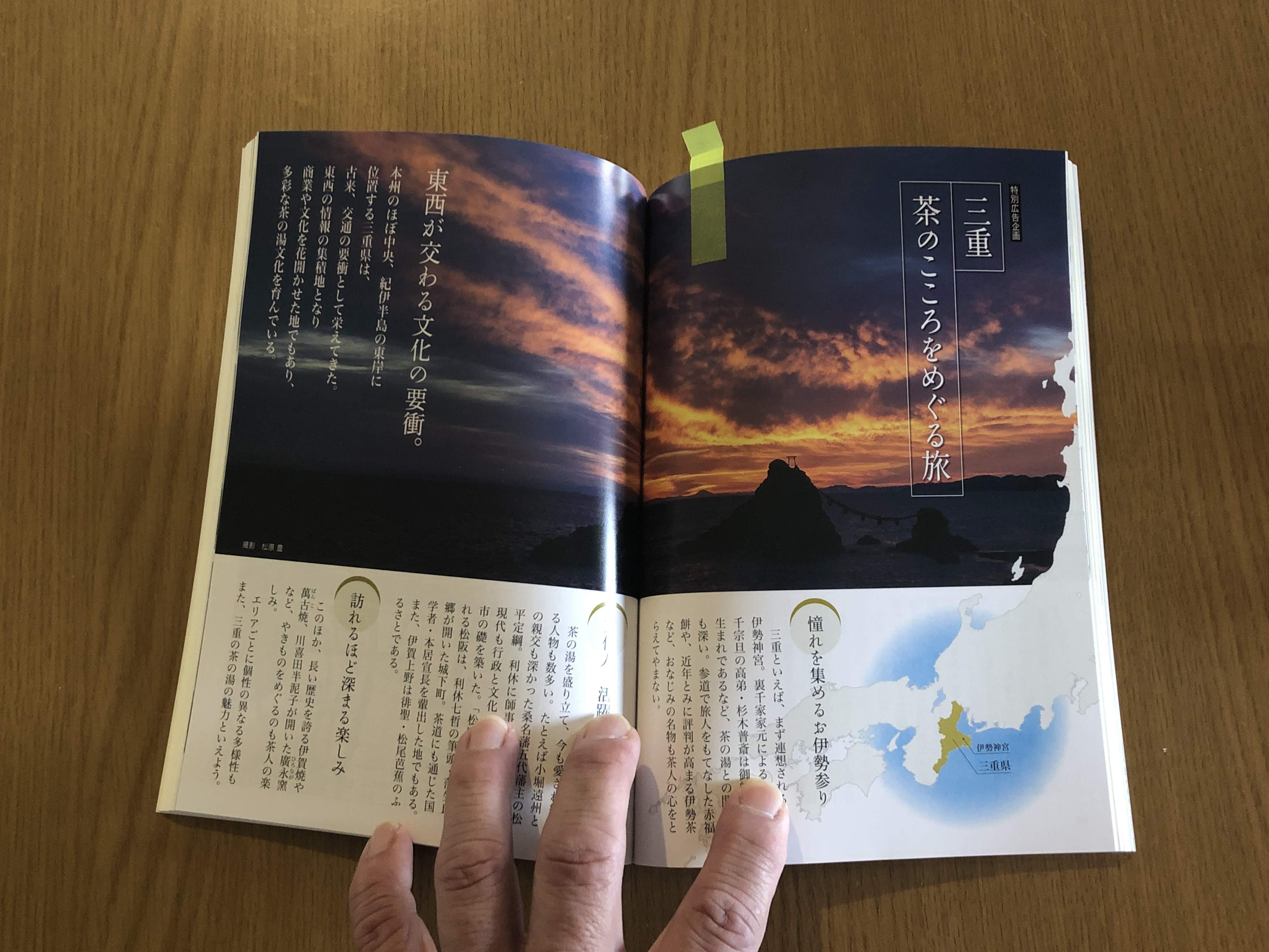 「淡交」平成31年4月号掲載三重二見夫婦岩