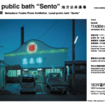 2019taipei local public bath sento exhibition