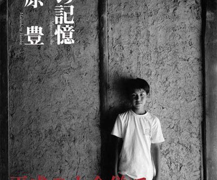 写真集「村の記憶」/ 松原豊著 / 2011年月兎舎刊