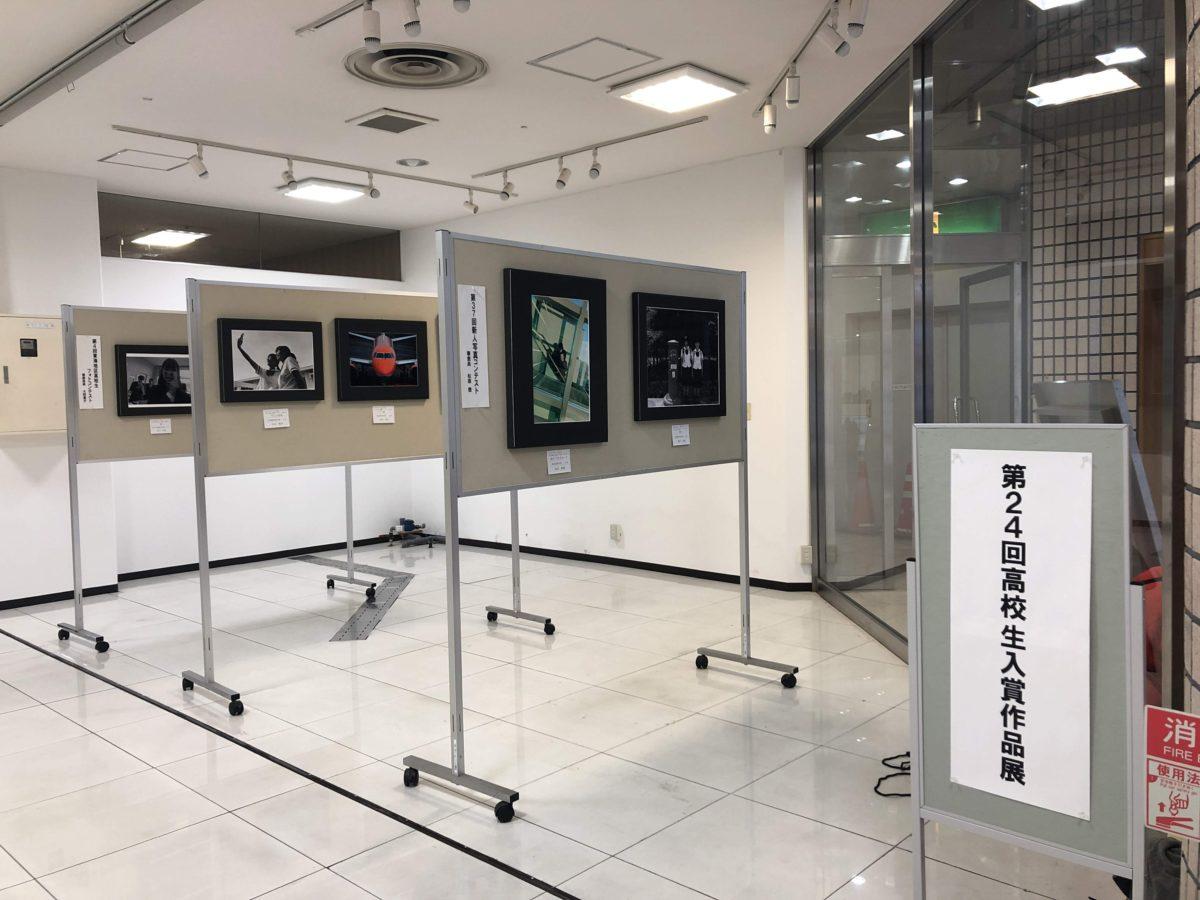 第24回高校生入賞作品展