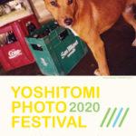 よしとみフォトフェスティバル2020
