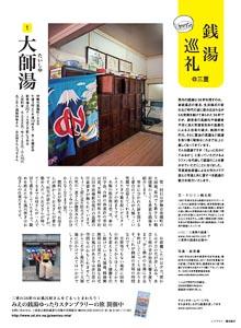月刊Simple連載-銭湯巡礼@三重01