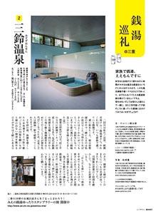 月刊Simple連載-銭湯巡礼@三重02