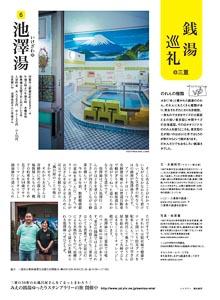 月刊Simple連載-銭湯巡礼@三重06