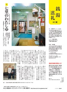 月刊Simple連載-銭湯巡礼@三重07