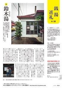月刊Simple連載-銭湯巡礼@三重08