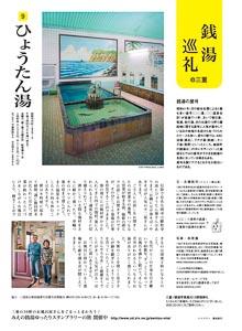 月刊Simple連載-銭湯巡礼@三重09
