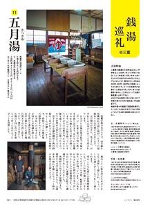 月刊Simple連載-銭湯巡礼@三重11