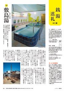 月刊Simple連載-銭湯巡礼@三重12