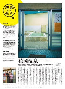 月刊Simple連載-銭湯巡礼@三重14