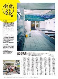 月刊Simple連載-銭湯巡礼@三重16
