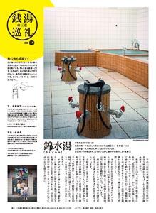 月刊Simple連載-銭湯巡礼@三重17