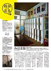 月刊Simple連載-銭湯巡礼@三重21