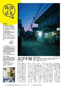 月刊Simple連載-銭湯巡礼@三重23