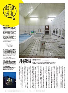 月刊Simple連載-銭湯巡礼@三重24