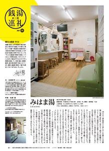 月刊Simple連載-銭湯巡礼@三重25