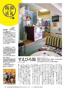 月刊Simple連載-銭湯巡礼@三重26