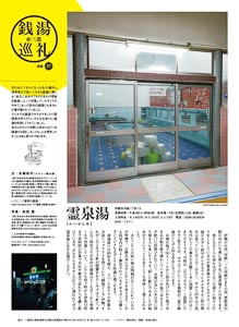 月刊Simple連載-銭湯巡礼@三重27