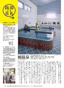 月刊Simple連載-銭湯巡礼@三重29