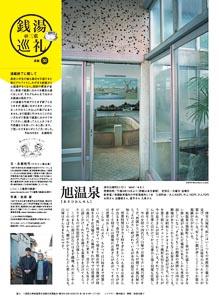 月刊Simple連載-銭湯巡礼@三重30