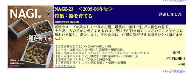NAGI23号器を育てる
