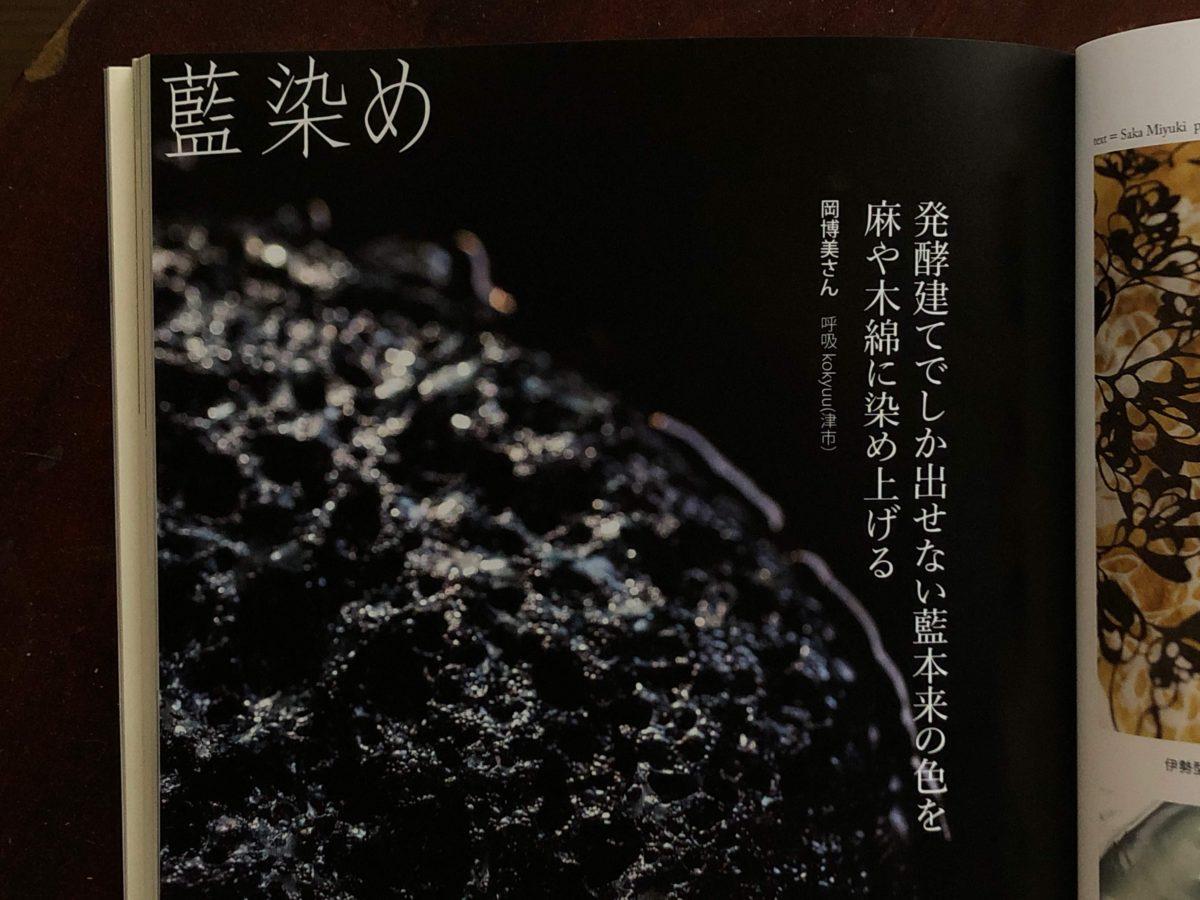 NAGI80号特集藍染め(撮影松原豊)