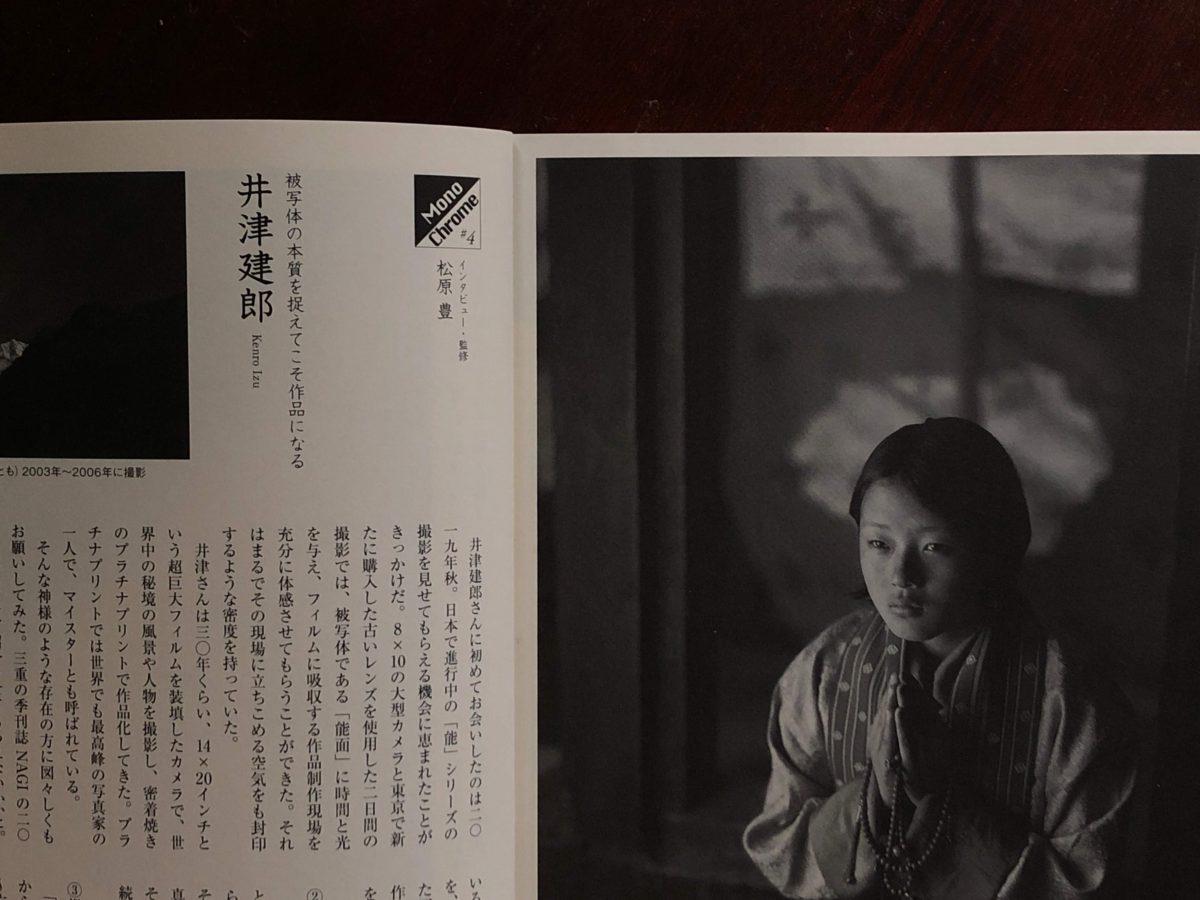 NAGI80号井津建朗さん掲載