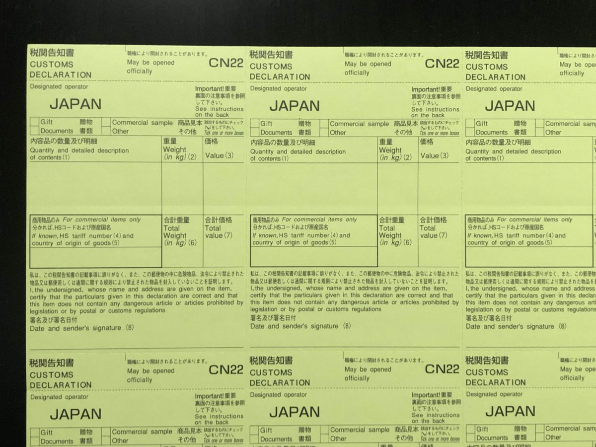 CN-22税関申告書
