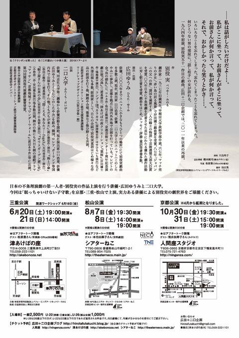 2020広田二口企画津あけぼの座公演「眠っちゃいけない子守歌」