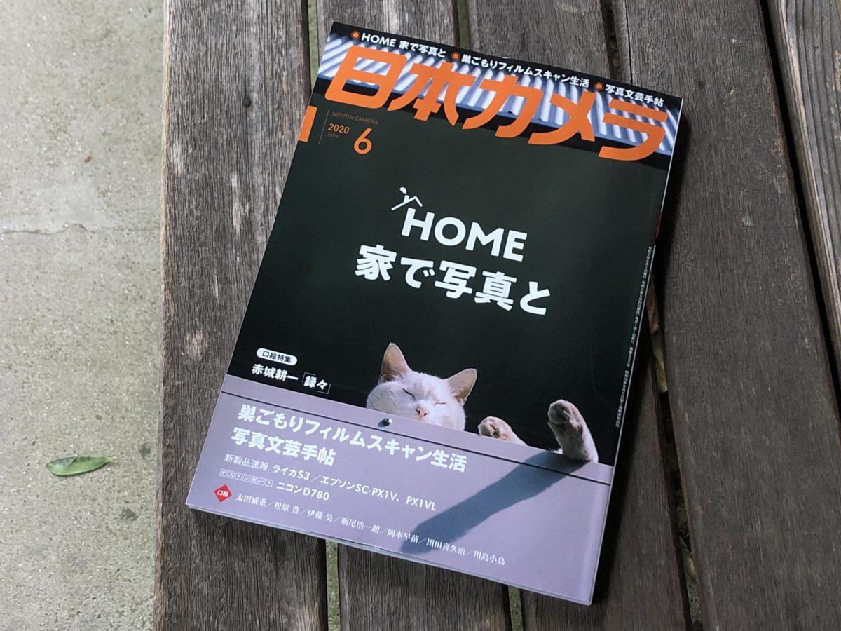 """2020年6月号「日本カメラ」松原豊Local public bath """"Sento""""作品掲載"""