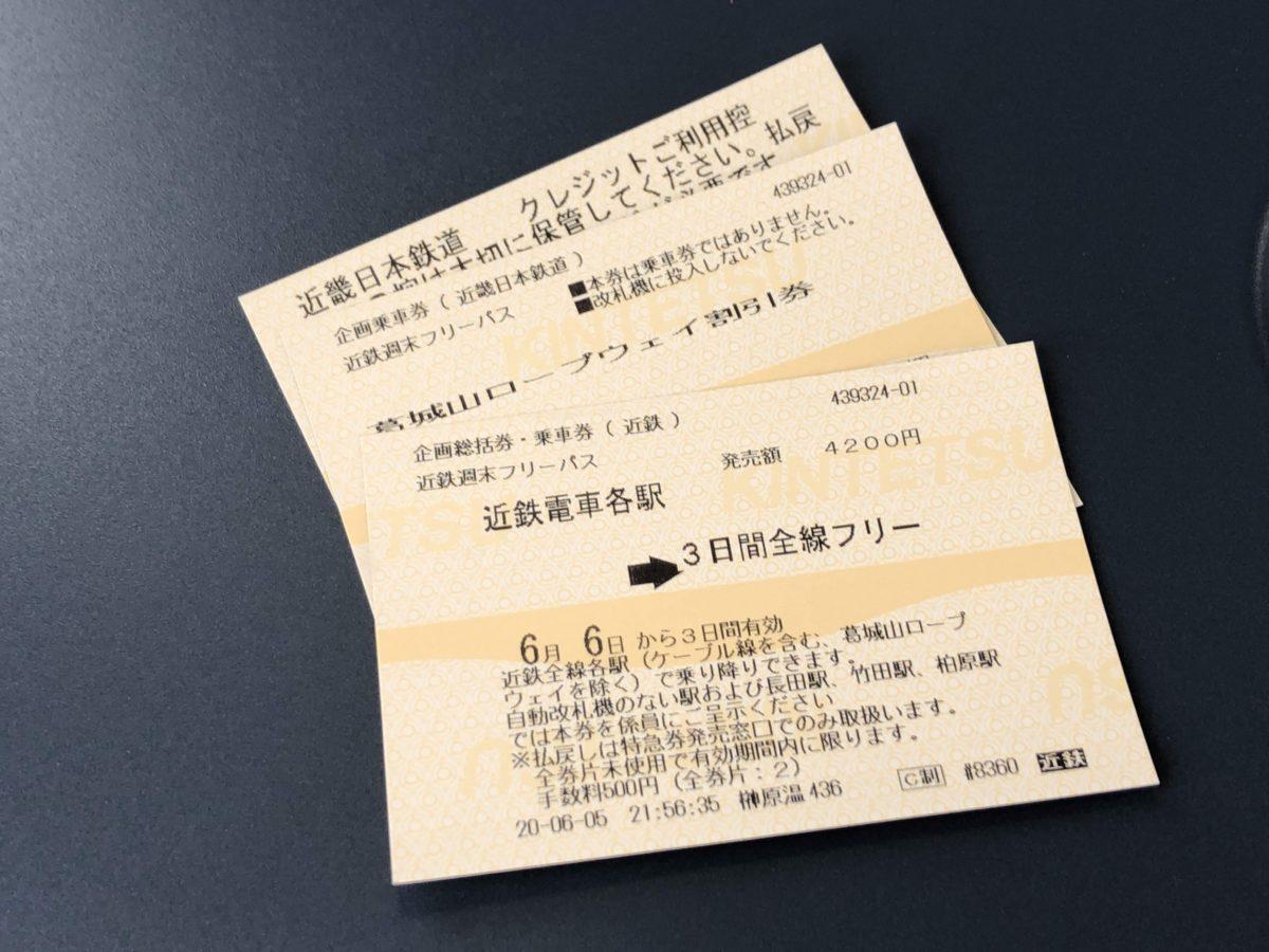 近鉄週末フリーきっぷ