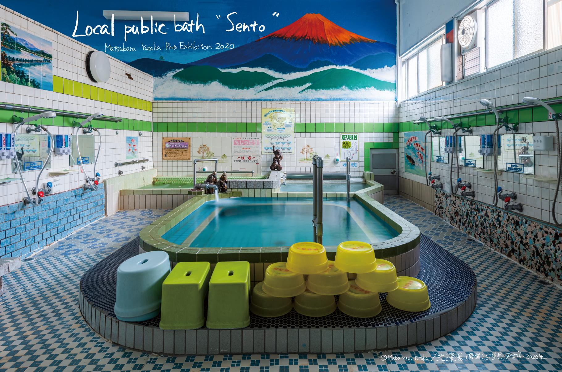 """200707Local public bath """"Sento""""TOTEM DM写真面"""