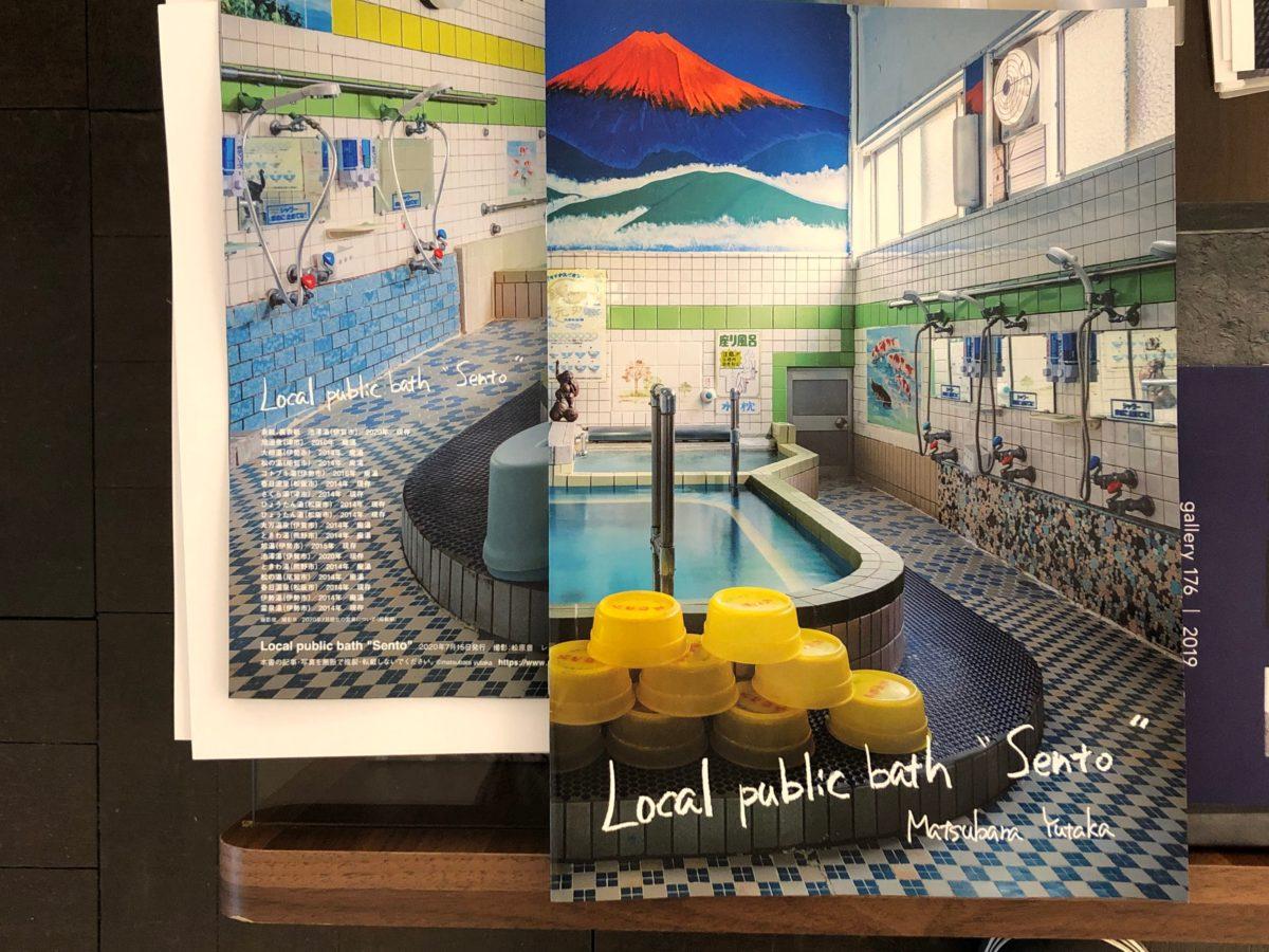 """Local public bath """"Sento""""littlebook"""