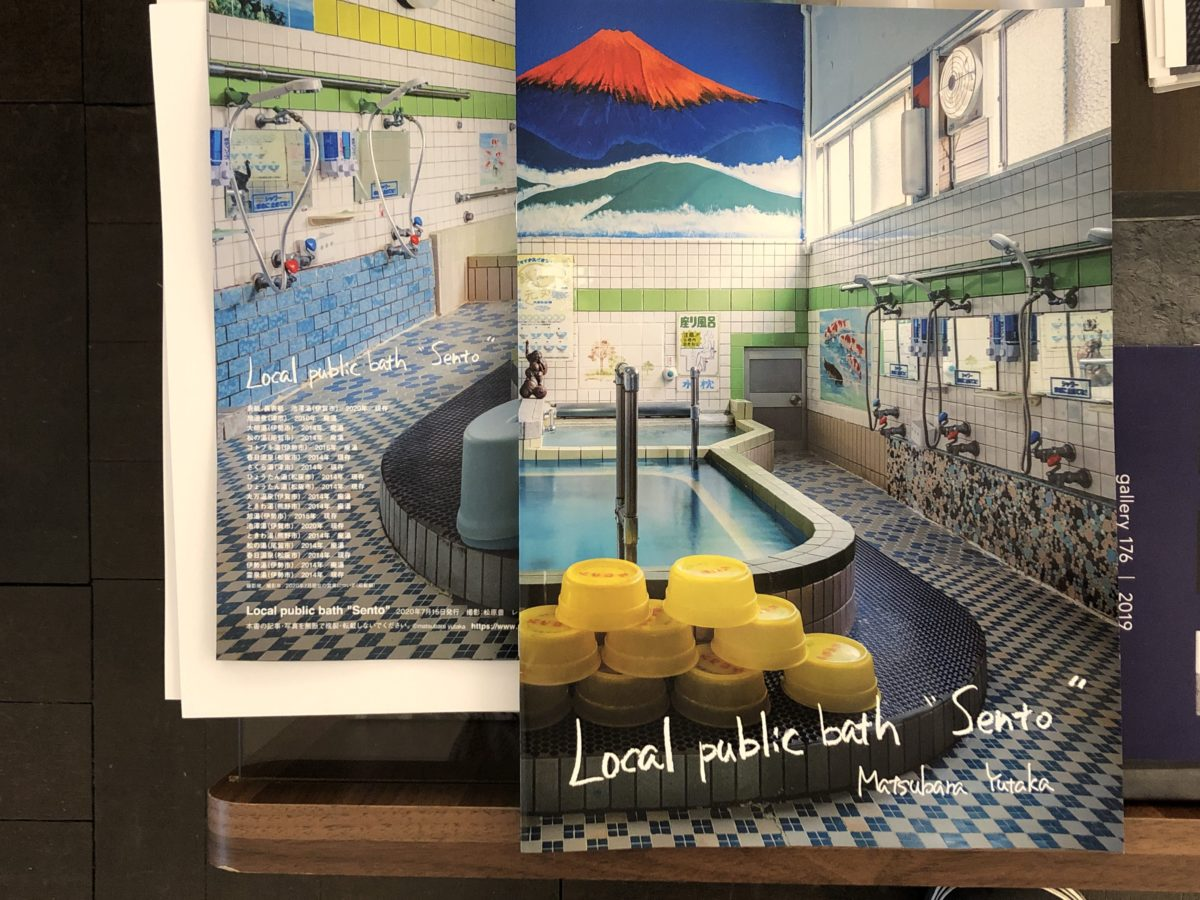"""Local public bath """"Sento""""冊子"""