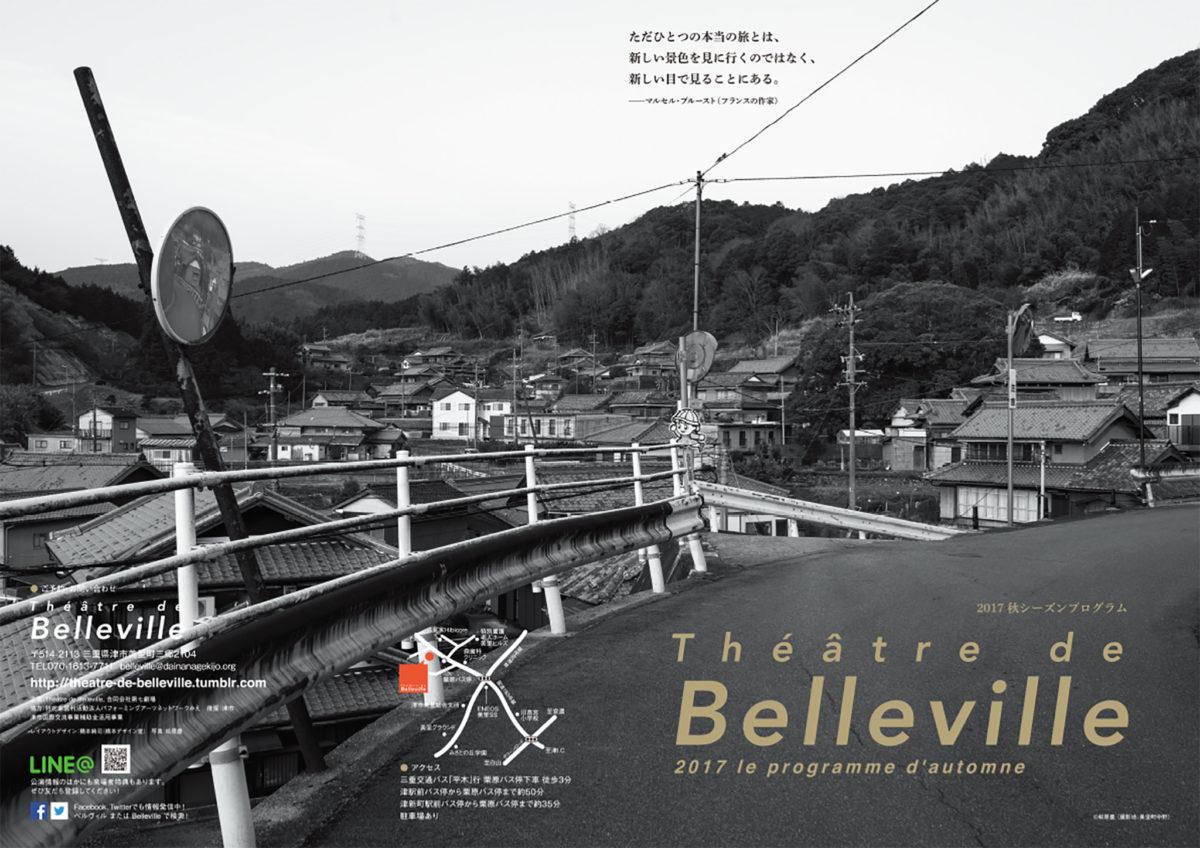 2017秋Théâtre de Bellevilleパンフレット表紙