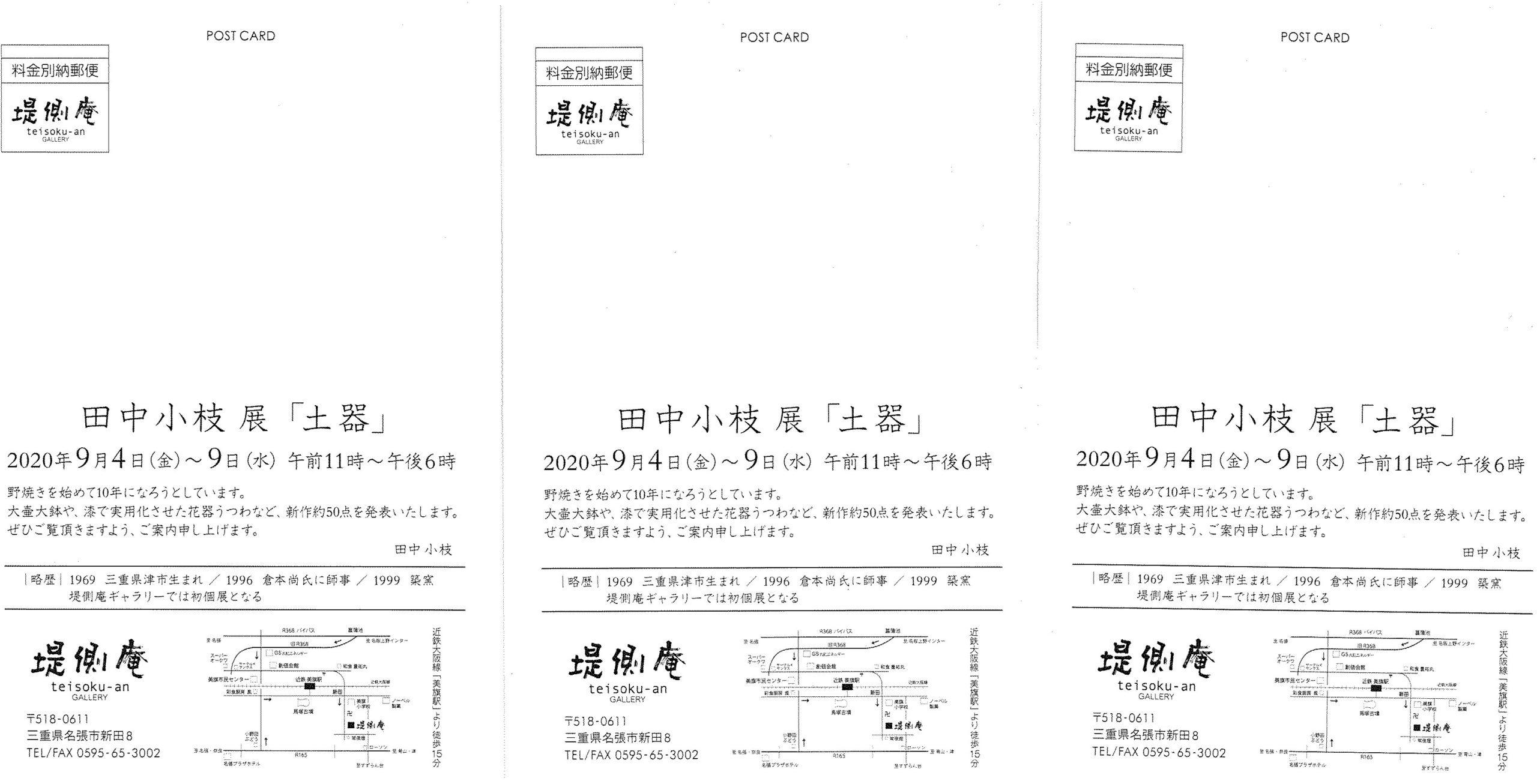 2020年田中小枝「土器」作品展宛名面
