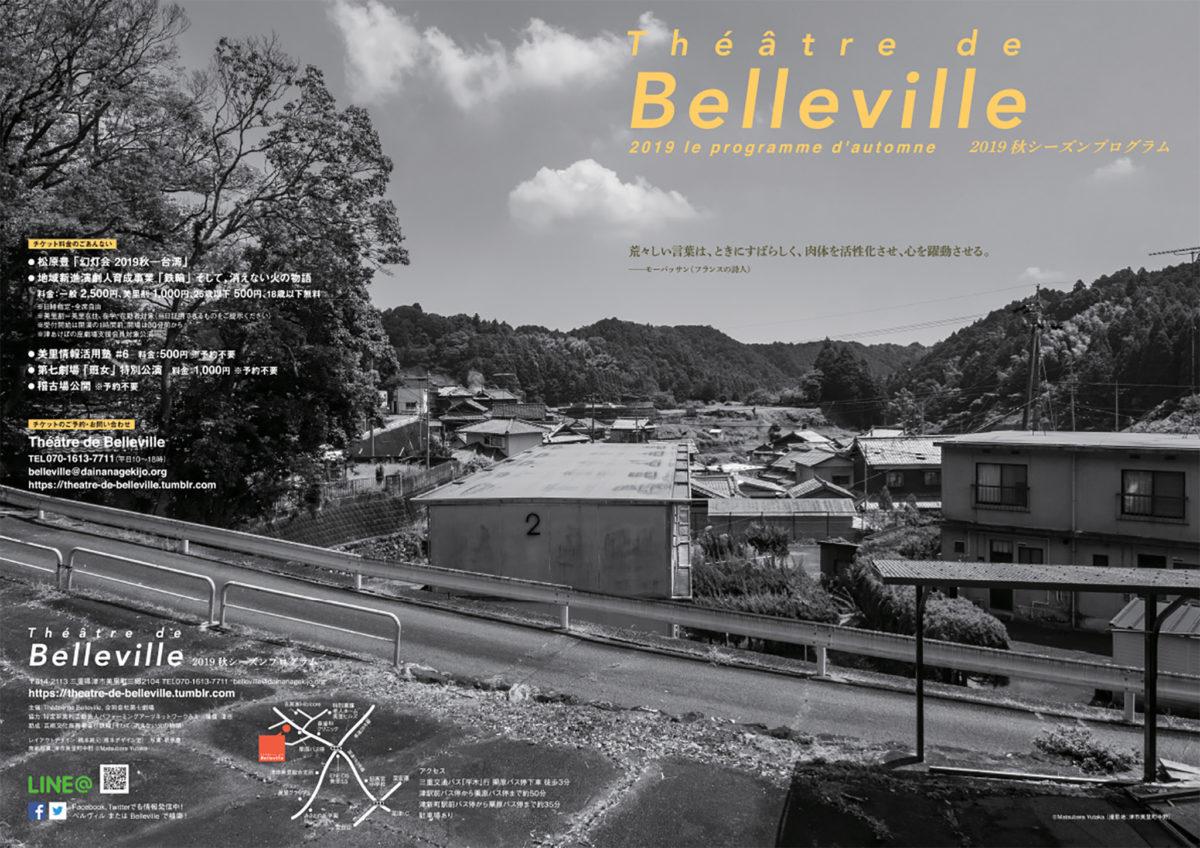 2019秋Théâtre de Bellevilleパンフレット表紙