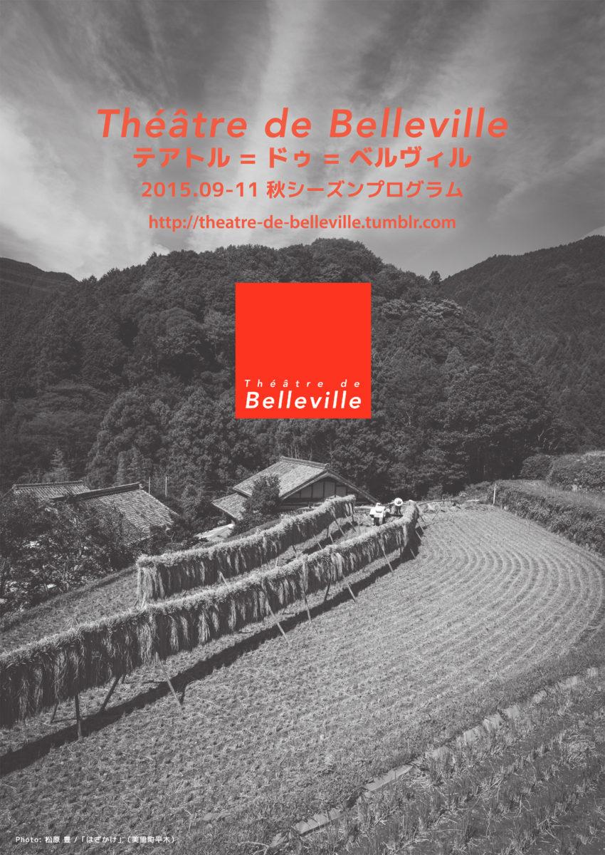 2015秋Théâtre de Bellevilleパンフレット表紙