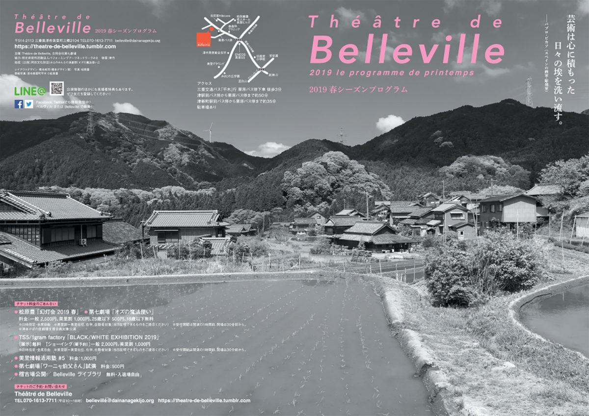 2019春Théâtre de Bellevilleパンフレット表紙