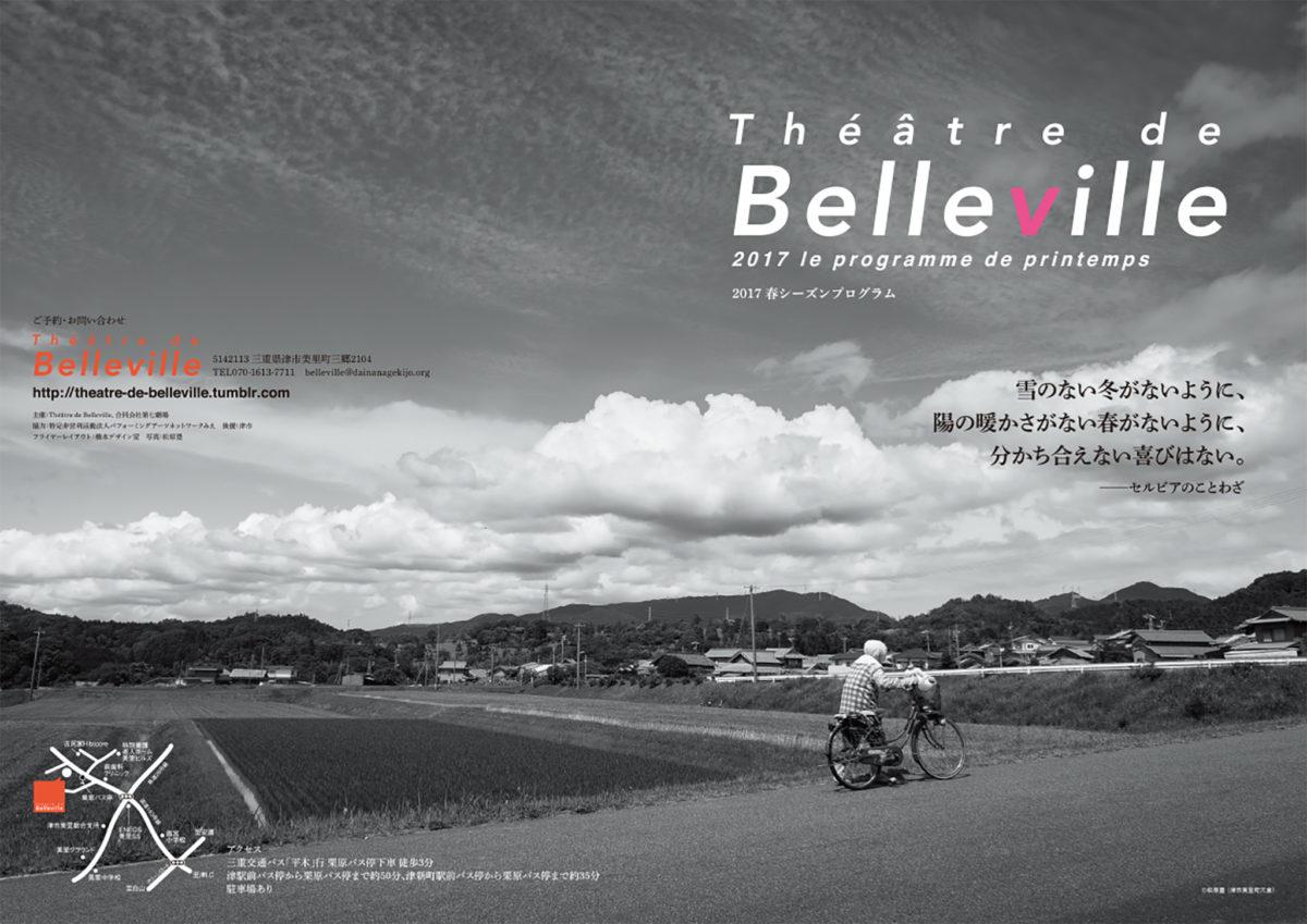 2017春Théâtre de Bellevilleパンフレット表紙
