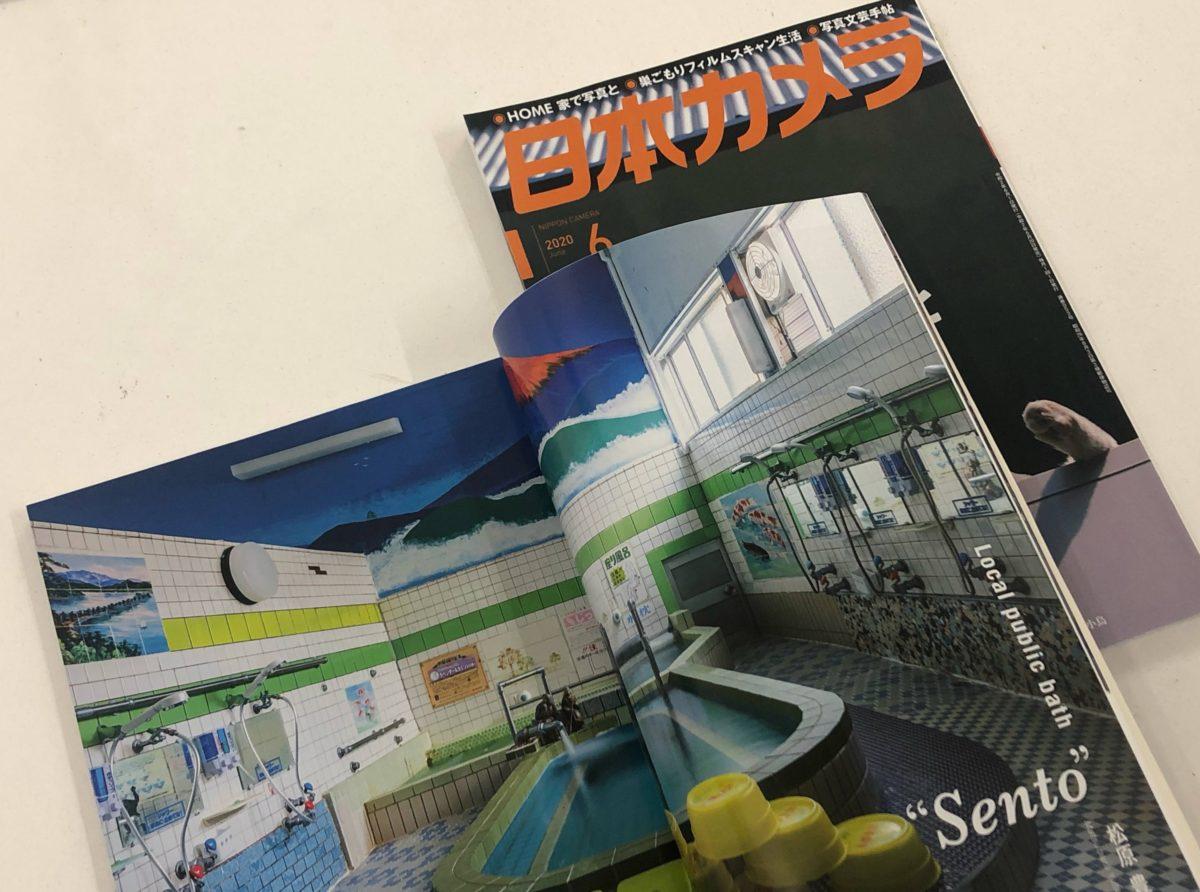 """2020日本カメラ6月号掲載/Local public bath """"Sento"""""""