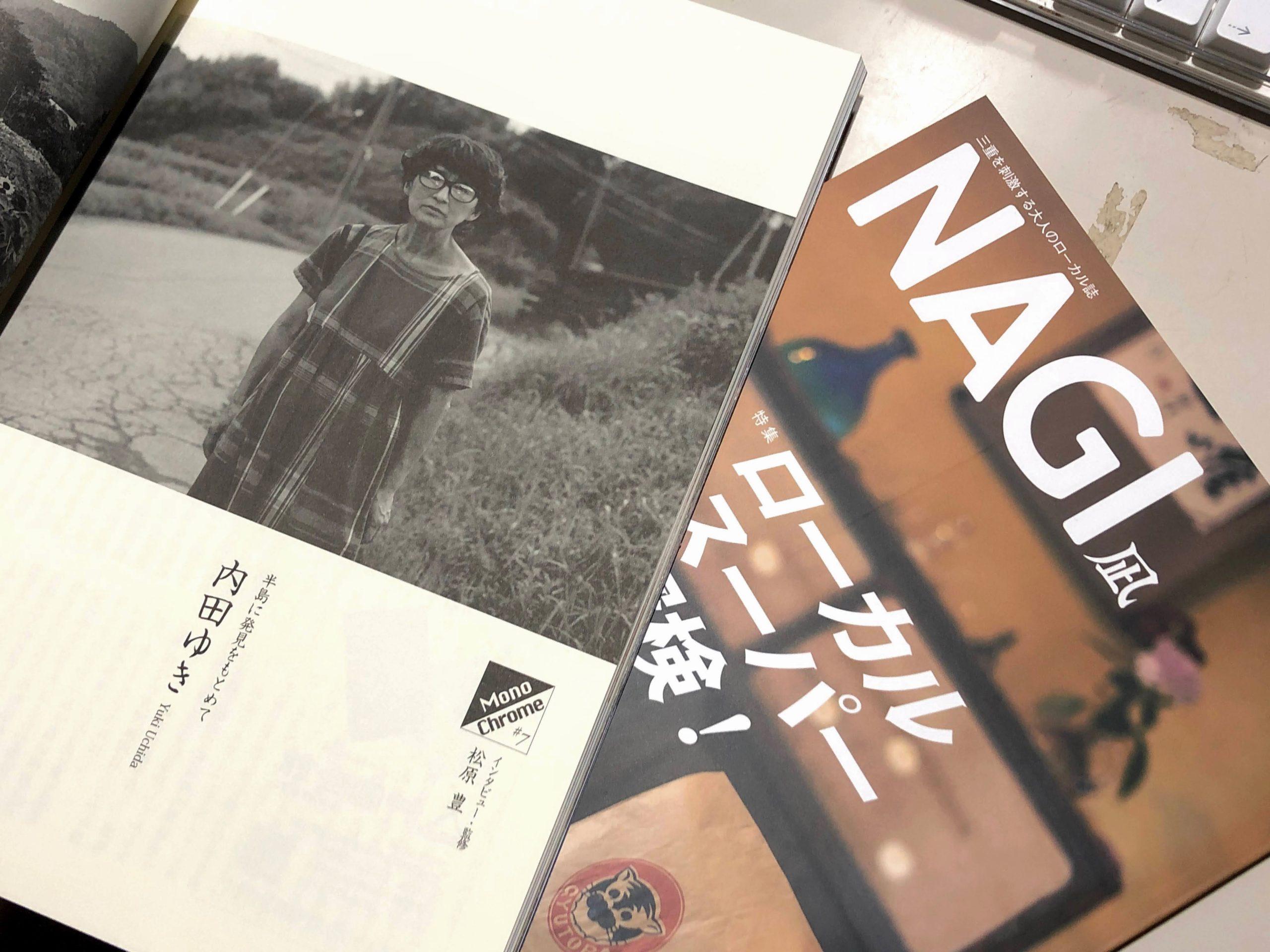 NAGI83号モノクローム「内田ゆき」