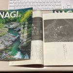NAGI84号 モノクローム#8 川井ケンゾー